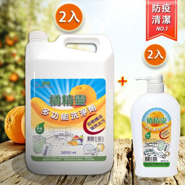 亞積-橘精靈-天然-多功能洗淨劑-1加侖2入