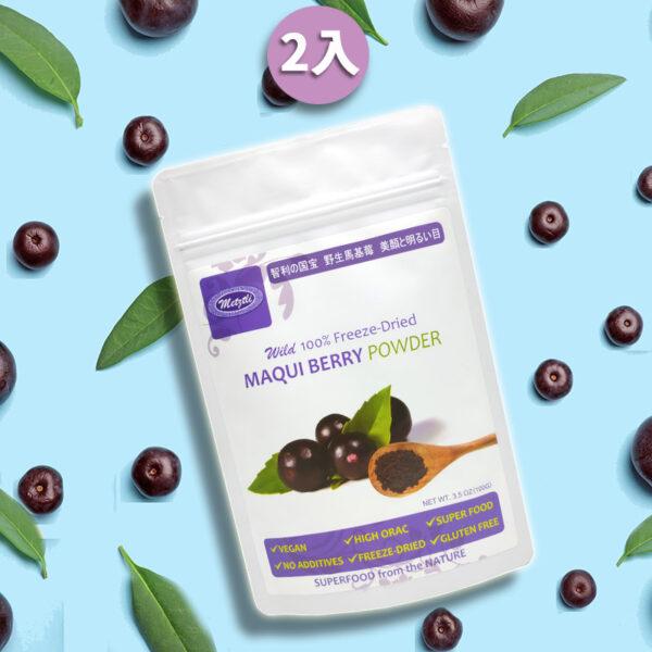 亞積-野生馬基莓粉2-智利國寶-花青素之王-護眼神器-智利酒果