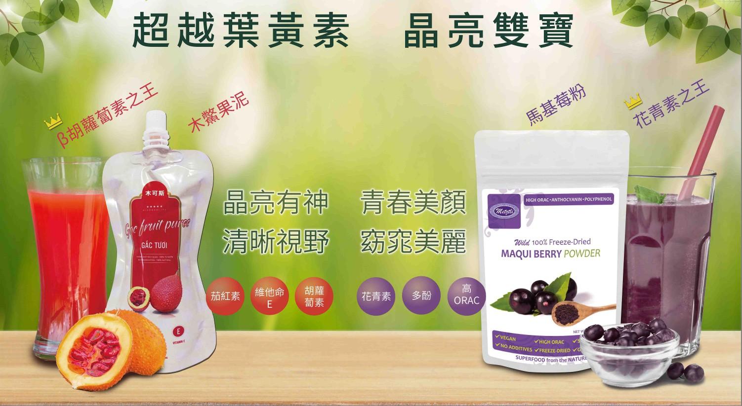 馬基莓 木鱉果 智利酒果- banner