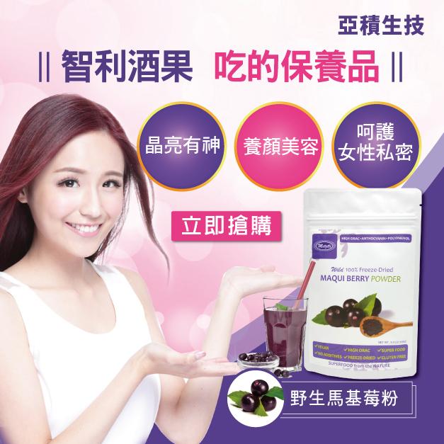亞積 馬基莓粉 智利酒果 預防泌尿感染