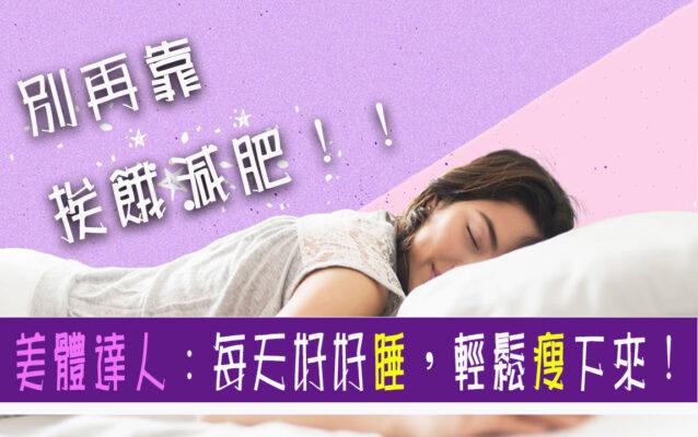 駱尼酵素幫助睡眠,好睡瘦身減肥
