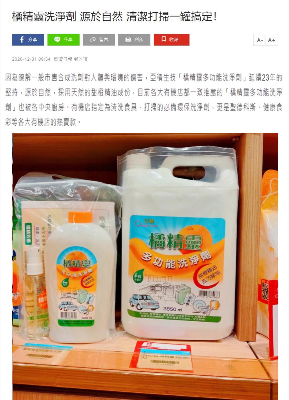 橘精靈洗淨劑 源於自然 清潔打掃一罐搞定! - 熱門亮點 - 商情 - 經濟日報 - money.udn.com