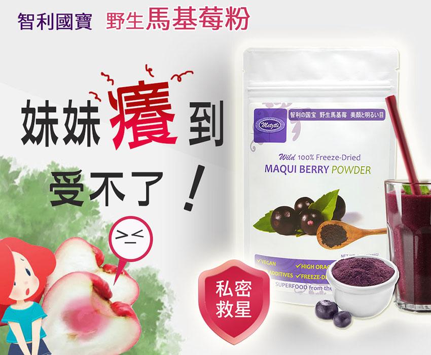 馬基莓粉 私密處 泌尿道感染 膀胱炎