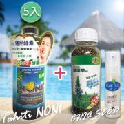 亞積-駱尼酵素3-諾麗果-鼠尾草籽-頂級奇亞籽