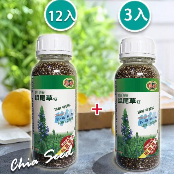 鼠尾草籽-一箱-奇亞籽-橘精靈-天然洗淨劑-亞積生技