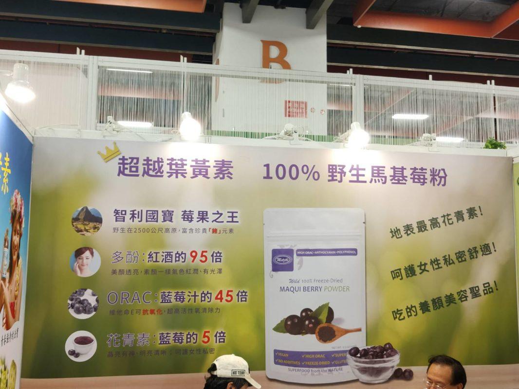 亞積生技 國際素食展